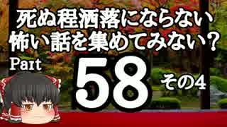 【洒落怖part58より】その4【ゆっくり怪談】