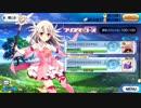 FateGrand Order イリヤスフィール イベントボイス&終了後プロフィール集