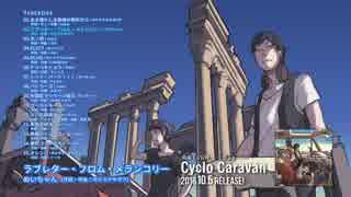 【10/5発売】 Cyclo Caravan / めいちゃん&shack 【全曲クロスフェード】