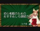 【城プロRE】初心者殿のためのおすすめ城娘紹介(遠距離編) by千狐