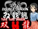 【モバマス×GB】 双ユカ龍(ユカユカドラゴン) Part.1【ダブルドラゴン】