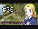 【Banished】村長のお姉さん 実況 36【村作り】