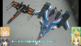 1/72VF-31スーパージークフリード Kコマー Xウイング ゆっくりプラモ動画