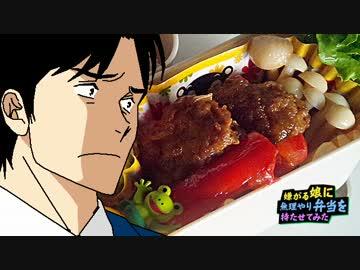 きのう何食べた?の煮込みハンバーグ【嫌がる娘に無理やり弁当を持たせ