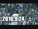 2016プロ野球ホームラン 2016.9.24