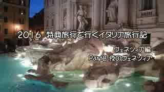 【ゆっくり】特典旅行で行くイタリア旅行