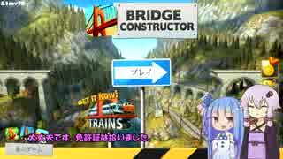 ゆかりさんのアルバイト日誌 橋造り編 1ページ目 【Bridge Constructor】