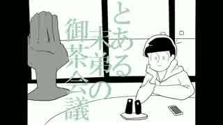 【手描き】とある末弟の御茶会議【おそ松