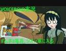 【VOICEROID実況】東北ずん子2等兵、ジオン軍に入る part9【ガンダム連ジDX】