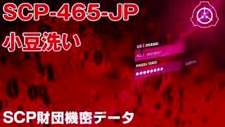 SCP財団機密データ:SCP-465-JP - 小豆洗い