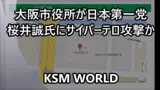 【KSM】大阪市役所が日本第一党 桜井誠氏