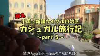 弾丸カシュガル旅行記 part5 -カシュガル
