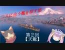 【WoWs】二人に合う艦を探す旅 第2話【ゆっくり実況】