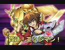 【遊戯王ADS】貫け!エッジマン!