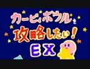 【実況】カービィボウルを攻略したい!EX part1