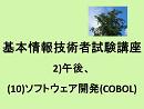 基本情報技術者試験講座、2)午後、(10)ソフトウェア開発(COBOL)