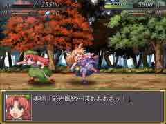 【実況】戦術とか下手な⑨が幻想少女大戦妖