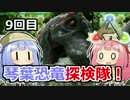 【ARK:Survival_Evolved】琴葉恐竜探検隊! ⑨回目【恐竜サバイバル】
