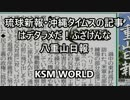 琉球新報・沖縄タイムスの記事はデタラメだ! 八重山日報 2016年9月6日