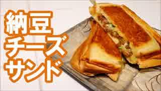 【ホットサンド】 納豆チーズサンド
