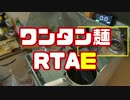 【のどごし最高】ワンタン麺RTAE