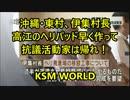 沖縄・東村、伊集村長 高江のヘリパッド早く作って!抗議活動家は帰れ