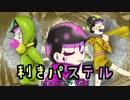 【松人力】利きパステル【企画】