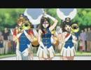 【響け!MAD】サンライズパレード【ユーフ