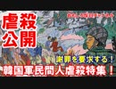 【べトナム戦争虐殺問題】 日刊紙で連続7日報道!謝罪と賠償を要求!