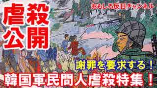 【べトナム戦争虐殺問題】 日刊紙で連続7