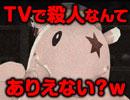 アイドルデスゲームTV 予告ムービー