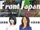 【Front Japan 桜】中国・南京大虐殺記念館の現在と万里の長城修復問題 / 女たちの戦争と平和資料館に行ってきました[桜H28/9/27]