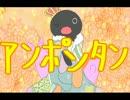 【ピングー語で】ギガンティックO.T.N【歌ってみた】