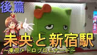 【後篇】未央と新宿駅~東京メトロプロム