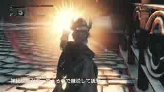 【Bloodborne】レベル120 ビルド別にカンストボス撃破【E.血神 - part05】 thumbnail