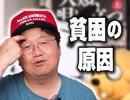 #145岡田斗司夫ゼミ9月25日号「貧困の解決と、貧乏の肯定」