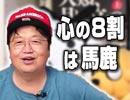 #145岡田斗司夫ゼミ9月25日号延長戦