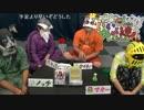 【反省会】いい大人達のゲームエンパイア!('16/09) 再録 part4