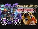 【モンスト実況】XFLAG PARK帰りの新爆絶 黄泉!【初日・後編】