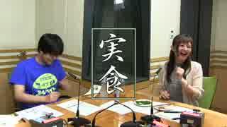 ヨナヨナ月 鷲崎健 VS 西明日香 食わず嫌い王決定戦