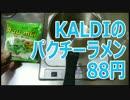 KALDI パクチーラーメン 88円