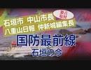 【中山石垣市長・八重山日報編集長にインタビュー】国防最前線 石垣の今