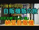 【ゆっくり】クソ提督とぼのの自販機飯の旅 納豆自販機編