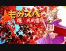 【ゆっくりTRPG】椛のハーレムサタスペ卓 4-7