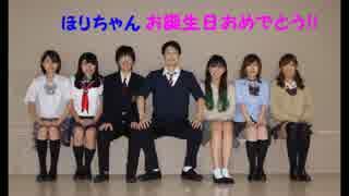 【ほり生誕】ギガンティックO.T.N【踊ってみた】 thumbnail