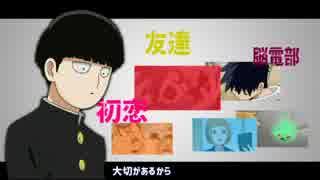 【モブサイコ】 僕らしさ 【アニメMAD】