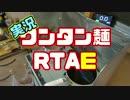 【実況】ワンタン麺RTAE【絶対にまねしちゃダメ】