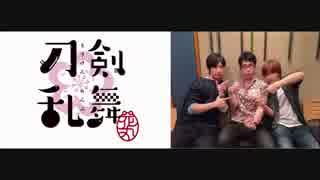 【ラジオ】安定・清光の『花丸通信』 第二回