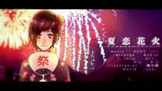 ✡【一周年】夏恋花火を歌ってみたた。