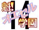 魁!オエセル学園#14「春山先生に殺陣を教わろう!Part2」